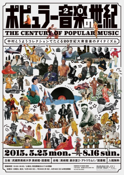 ポピュラー音楽