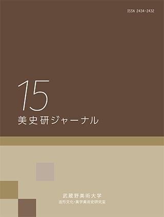 美史研ジャーナル15